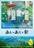 画像:倉科カナ、市原隼人ら出演『あいあい傘』ビジュアル解禁、公開日は10月26日に決定
