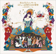 谷山浩子、デビュー45周年記念シリーズの集大成となるライブアルバム発売決定