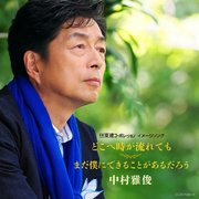 中村雅俊、54thシングルリリースを発表