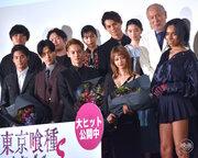 『東京喰種【S】』窪田正孝がシリーズ第3弾に期待、松田翔太は「目ん玉はヨーグルト味」 新田真剣佑の出演も明らかに