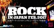 『ROCK IN JAPAN FESTIVAL 2017』特別番組をGYAO!で無料配信決定