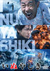画像:木梨憲武×佐藤健『いぬやしき』BD/DVDが11月2日リリース、未公開シーン含むメイキング映像など収録