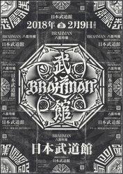 画像:BRAHMAN、映画『あゝ、荒野』主題歌を収録したシングルを10月4日にリリース