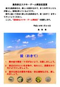 """鳥取砂丘は「ポケモンGO」使用OK 鳥取県が""""スナホ・ゲーム解放区""""を宣言"""