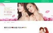 画像:画像は叶姉妹オフィシャルブログ スクリーンショット