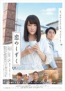 川栄李奈「みんなの思いが詰まった作品」、初主演映画『恋のしずく』ビジュアル解禁