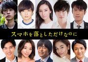 北川景子の彼氏役に田中圭『スマホを落としただけなのに』新たに千葉雄大、成田凌らの出演発表