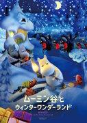 画像:『ムーミン谷とウィンターワンダーランド』 (C)Filmkompaniet / Animoon Moomin Characters (TM)