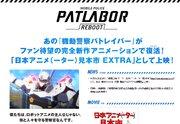 パトレイバー復活!完全新作アニメ『機動警察パトレイバー REBOOT』の劇場公開が決定