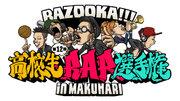 NITRO MICROPHONE UNDERGROUNDが『第12回高校生RAP選手権』に参戦決定!