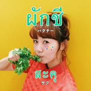 "Saku、 ""パクチーの日""に新曲「パクチー」配信限定リリース&パクチーパーティー開催!"