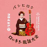 バンヒロシがセレクトした美空ひばり、内田裕也ら収録のコンピアルバムが完成