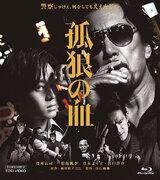 役所広司×松坂桃李『孤狼の血』Blu-ray&DVDリリース日決定、特典にメイキングやイベント映像集収録