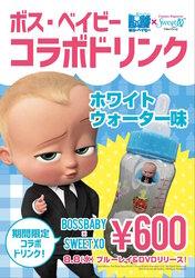"""画像:『ボス・ベイビー』原宿SweetXO Good Griefとコラボ、""""哺乳瓶ソーダ""""が期間限定販売"""