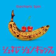 Gacharic Spin、新体制のアー写&最新シングルのジャケ公開! 青山裕企とのコラボ写真展も決定!