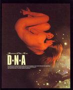 Janne Da Arcの魅力が詰まったメジャーデビュー作『D・N・A』