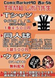 画像:<C90>TMR西川貴教がコミケ初参戦!「HOT LIMIT」Tシャツや豪華作家陣による同人誌を販売