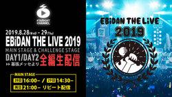 画像:『EBiDAN THE LIVE 2019』をスターダストチャンネルにて全編生配信が決定!