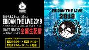 『EBiDAN THE LIVE 2019』をスターダストチャンネルにて全編生配信が決定!