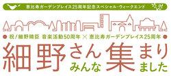 画像:細野晴臣の音楽活動50周年を祝うイベントに堀込高樹(KIRINJI)、高城晶平(cero)ら出演決定