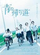 真野恵里菜、清水くるみ、横浜流星ら出演『青の帰り道』ビジュアル解禁、公開日は12月7日に決定