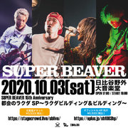 SUPER BEAVER、日比谷野外大音楽堂にて有観客での生配信ライブを開催