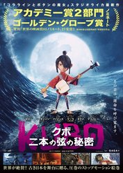 『KUBO/クボ 二本の弦の秘密』(C)2016 TWO STRINGS, LLC. All Rights Reserved.