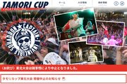 嵐のライブの影響で東北初開催の「タモリカップ東北大会」が中止に