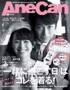 画像:『AneCan』2016年9月号(小学館)
