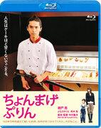 錦戸亮の初出演映画&初主演作『ちょんまげぷりん』Blu-ray版リリース決定