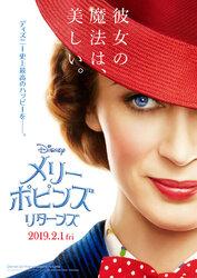 画像:エミリー・ブラント主演『メリー・ポピンズ リターンズ』日本公開日決定、舞台は前作から20年後の世界