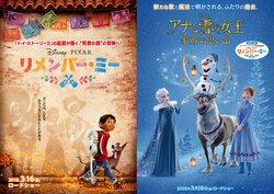 『リメンバー・ミー』 (C)2017 Disney/Pixar. All Rights Reserved. 『アナと雪の女王/家族の思い出』(C)2017 Disney. All Rights Reserved.
