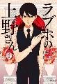 『ラブホの上野さん』1巻(博士、上野/KADOKAWA)