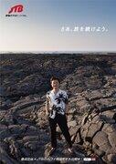 桑田佳祐、全国アリーナ&5大ドームツアーのJTBツアーパック発売開始