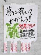 秋元 康×ワーナーミュージック、新型アイドルガールズバンドオーディションを開催