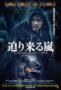 連続女性猟奇殺人事件に取り憑かれた男の運命…中国サスペンス『迫り来る嵐』2019年1月公開