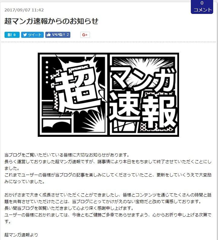 漫画まとめサイト「超マンガ速報...