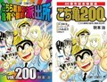 画像:「こち亀」、200巻刊行で初のギネス世界記録 最も発行巻数が多い単一漫画シリーズに