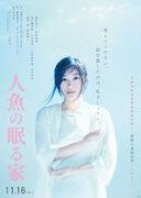 篠原涼子×西島秀俊『人魚の眠る家』、第31回東京国際映画祭の新設部門に選出