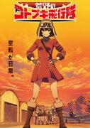 空戦アクションアニメ「荒野のコトブキ飛行隊」2019年1月にTV放送 水島努×横手美智子の「SHIROBAKO」タッグ
