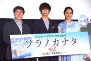 『ソラノカナタ』窪田正孝、広瀬アリスは「歩くパワーストーンみたい」13年前の写真公開