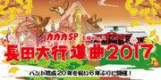 ガガガSP主催フェス『長田大行進曲2017』全ラインナップ&タイムテーブル発表!