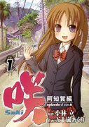 「咲-Saki-阿知賀編」の実写化が決定 12月にドラマ放送、劇場版が2018年1月公開