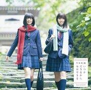 乃木坂46、シングル「いつかできるから今日できる」のジャケット写真を公開