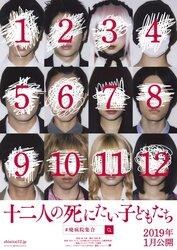 画像:堤幸彦監督で「十二人の死にたい子どもたち」禁断の実写化!「相当、ヤバい」