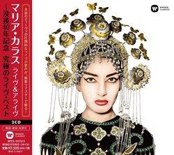 画像:マリア・カラス、没後40年記念ライヴベストアルバムをリリース決定