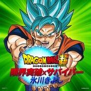 氷川きよし、アニメ『ドラゴンボール超』OP曲が待望のCDリリース決定!