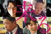 画像:岡田准一が主演務めるホラー『来る』に青木崇高、柴田理恵、伊集院光、太賀ら出演