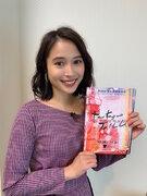 広瀬アリス、第32回東京国際映画祭フェスティバル・ミューズに就任