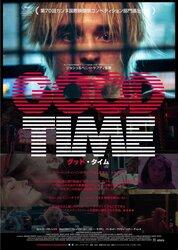 画像:すべては愛する弟の為に…カンヌ国際映画祭選出作『グッド・タイム』予告編公開